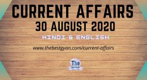 30 August 2020 Current Affairs in Hindi & English