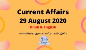 29 August 2020 Current Affairs In Hindi & English
