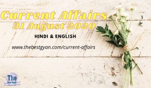 31 August 2020 Current Affairs in Hindi & English