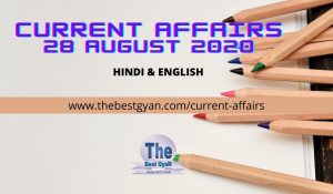 28 AUGUST 2020 CURRENT AFFAIRS IN HINDI & ENGLISH