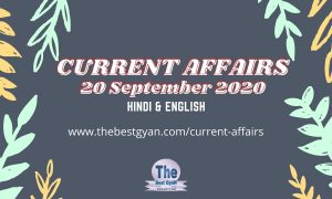 20 September 2020 Current Affairs in Hindi & English