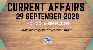 29 September 2020 Current Affairs in Hindi & English