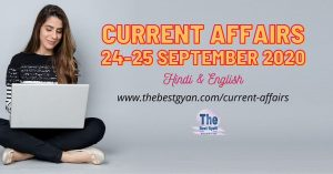 24-25 September 2020 Current Affairs in Hindi & English