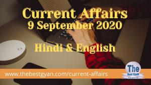 9 September 2020 Current Affairs in Hindi & English