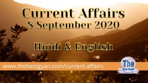 8 September 2020 Current Affairs in Hindi & English