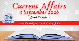 1 September 2020 Current Affairs in Hindi & English