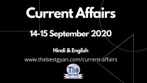 14-15 September 2020 Current Affairs in Hindi & English