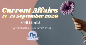 17-19 September 2020 Current Affairs in Hindi & English