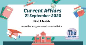 21 September 2020 Current Affairs in Hindi English