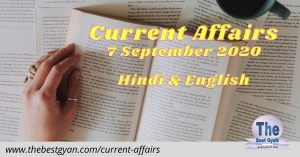 7 September 2020 Current Affairs in Hindi & English