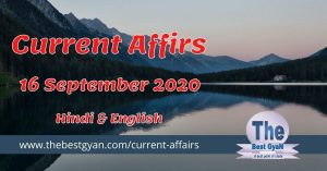 16 September 2020 Current Affairs in Hindi & English