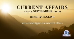 22-23 September 2020 Current Affairs in Hindi & English