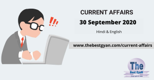 30 September 2020 Current Affairs in Hindi & English