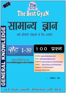 e-book set 1-30