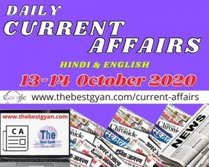 Daily Current Affairs 13-14 October 2020 Hindi & English