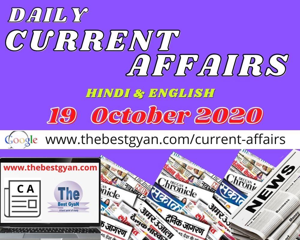 Daily Current Affairs 19 October 2020 Hindi & English