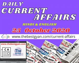 Daily Current Affairs 25 October 2020 Hindi & English