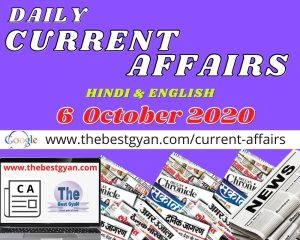 Daily Current Affairs 06 October 2020 Hindi & English