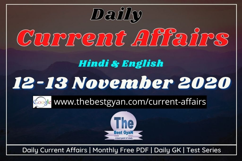 Daily Current Affairs 12-13 November 2020 Hindi