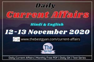 Daily Current Affairs 12-13 November 2020 Hindi