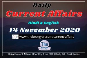 Read more about the article Daily Current Affairs 14 November 2020 Hindi & English