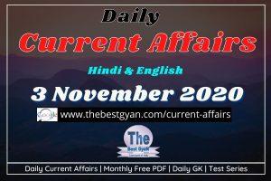 Daily Current Affairs 03 November 2020 Hindi & English
