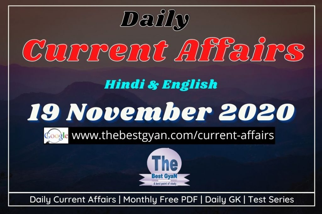 Daily Current Affairs 19 November 2020 Hindi & English