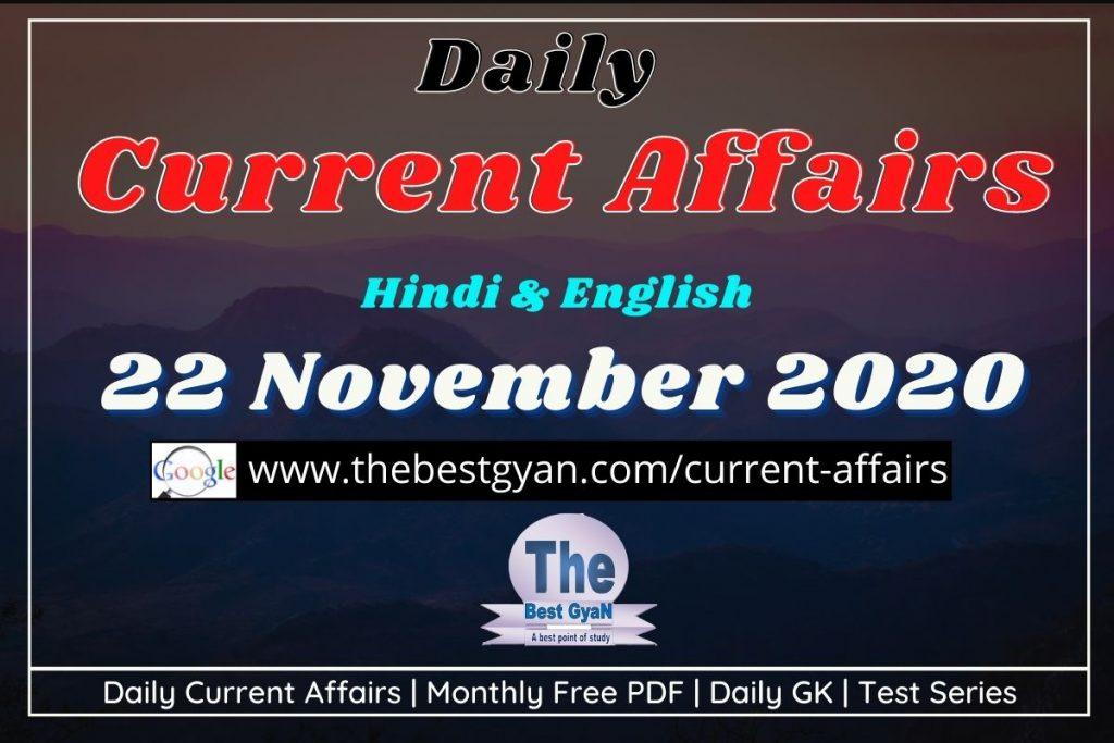 Daily Current Affairs 22 November 2020 Hindi & English