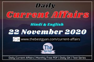 Daily Current Affairs 22 November 2020 Hindi & English