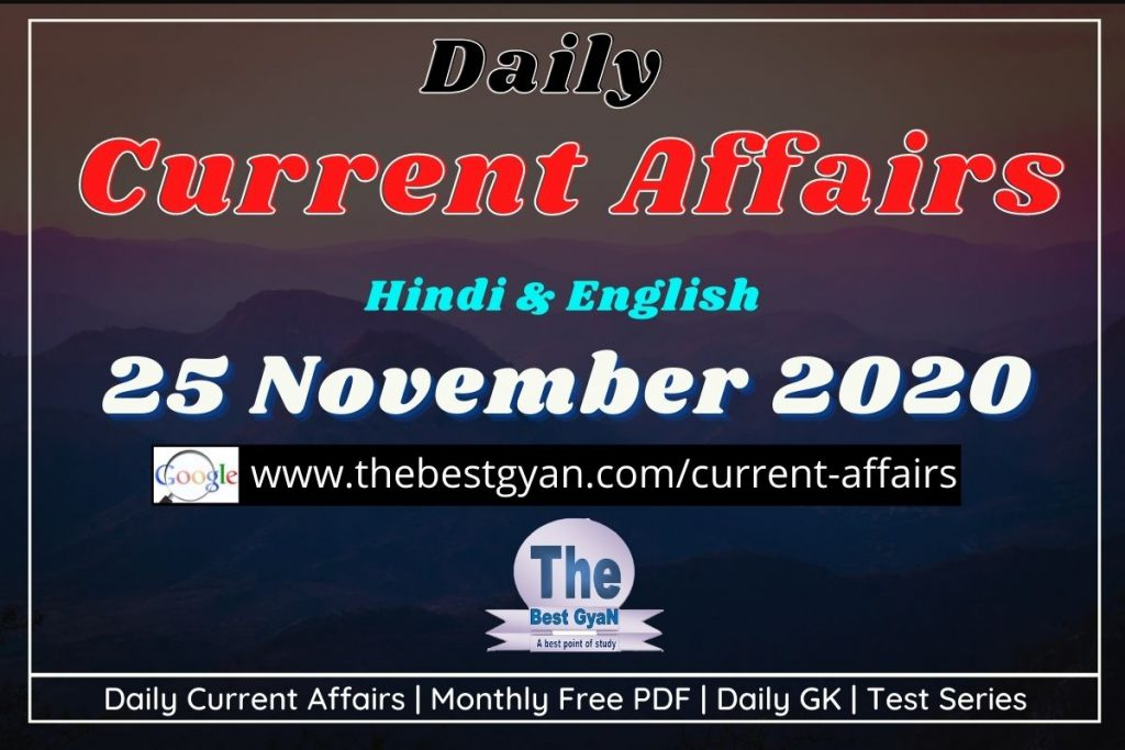 Daily Current Affairs 25 November 2020 Hindi & English