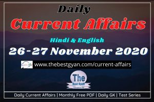 Daily Current Affairs 26-27 November 2020 Hindi & English