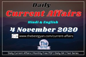 Daily Current Affairs 04 November 2020 Hindi & English