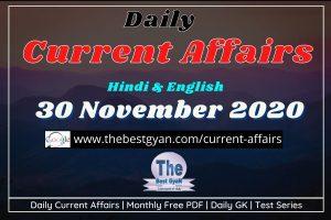 Daily Current Affairs 30 November 2020 Hindi & English