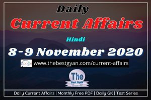 Daily Current Affairs 08-09 November 2020 Hindi