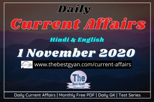 Daily Current Affairs 01 November 2020 Hindi & English