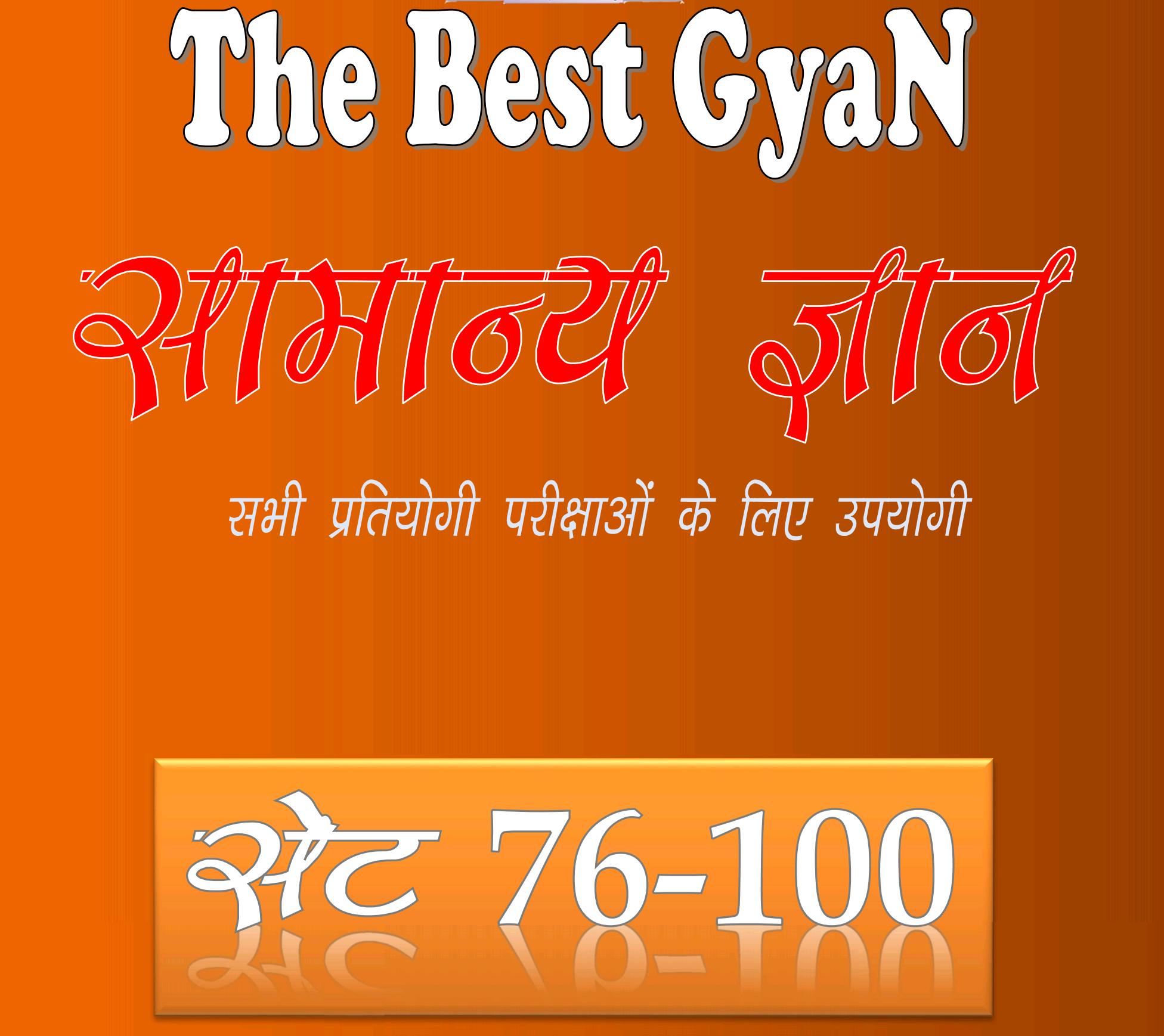 76-100 thebestgyan pdf
