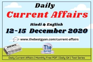Daily Current Affairs 12-15 December 2020