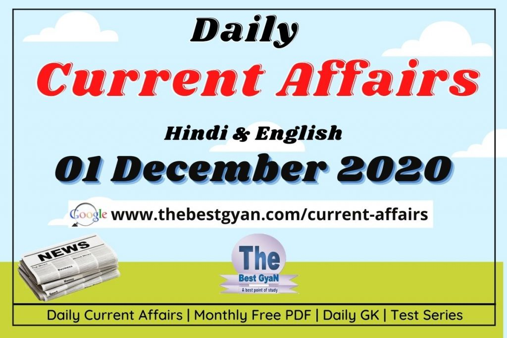 Daily Current Affairs 01 December 2020 Hindi & English