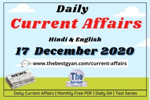 Daily Current Affairs 17 December 2020 Hindi & English