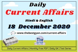 Daily Current Affairs 18 December 2020 Hindi & English