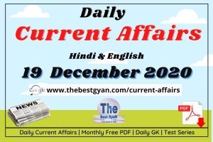 Daily Current Affairs 19 December 2020 Hindi & English