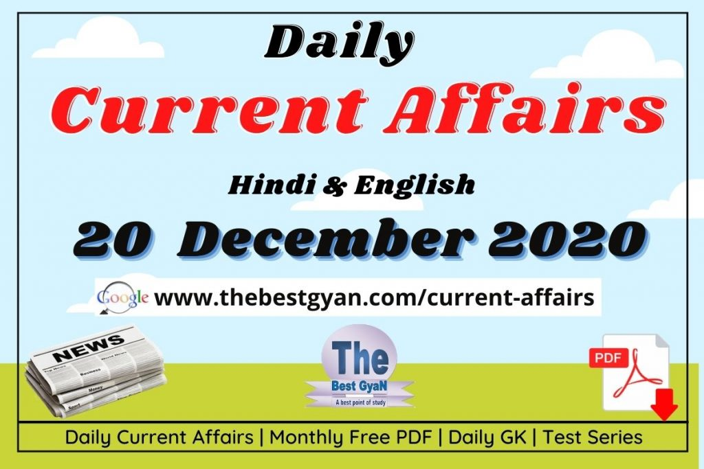 Daily Current Affairs 20 December 2020 Hindi & English