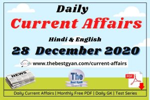 Daily Current Affairs 28 December 2020 Hindi & English