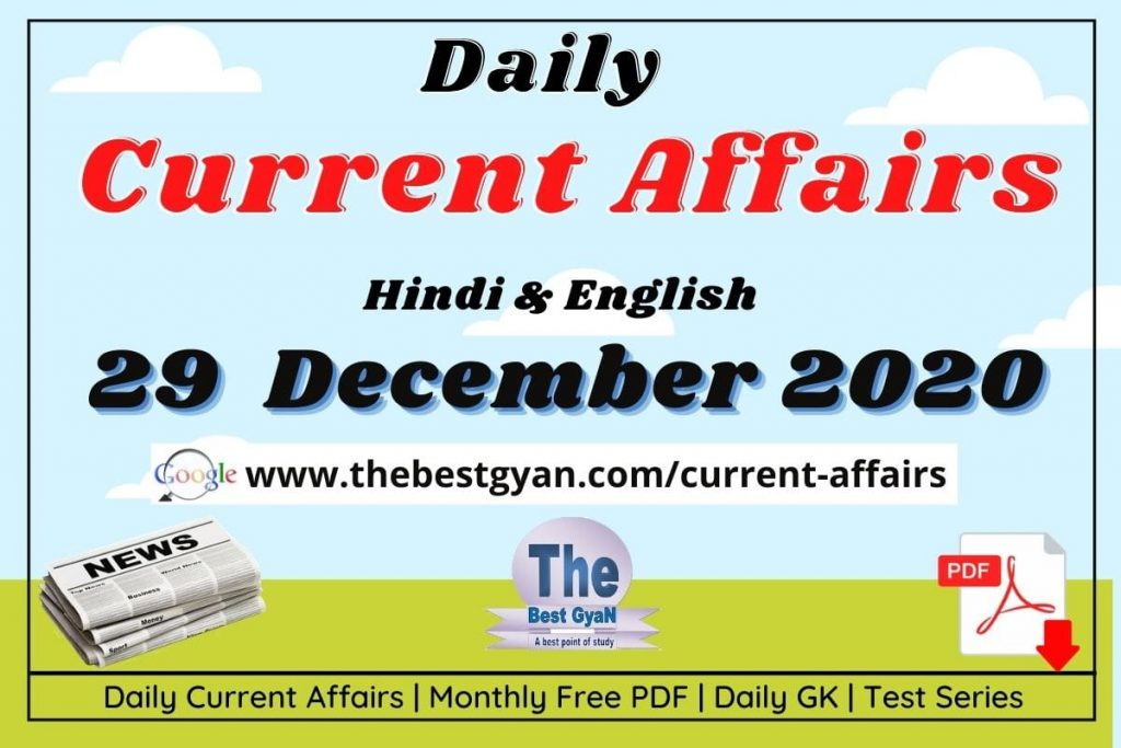 Daily Current Affairs 29 December 2020 Hindi & English