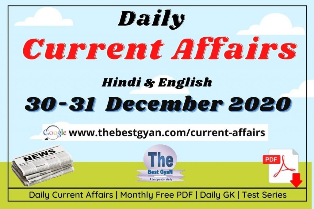 Daily Current Affairs 30-31 December 2020 Hindi & English