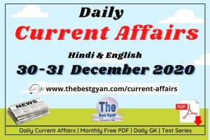 Daily Current Affairs 30-31 December 2020 Hindi