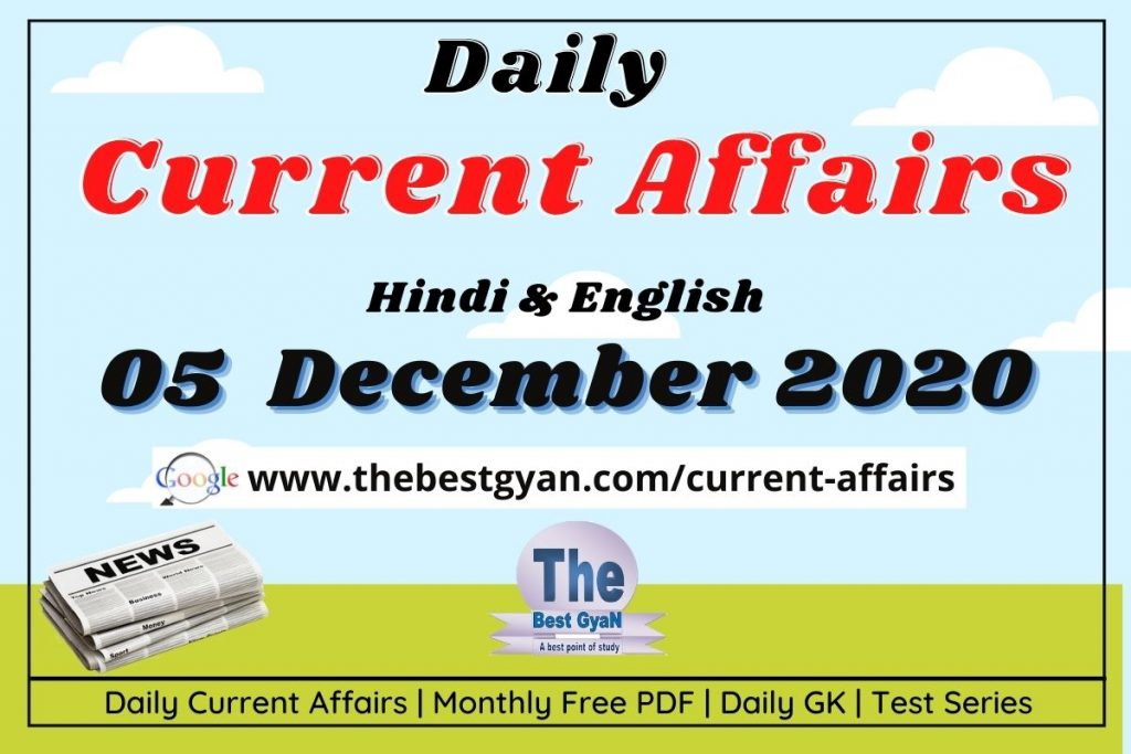 Daily Current Affairs 05 December 2020 Hindi & English