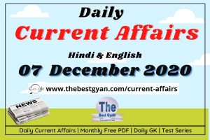Daily Current Affairs 07 December 2020 Hindi & English