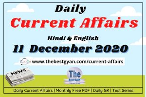 Daily Current Affairs 11 December 2020 Hindi & English