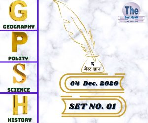 Thebestgyan : GPSH Set-01/Top-10
